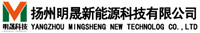 Yangzhou Mingsheng New Energy Technology Co., Ltd.