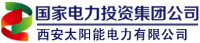 SPIC Xi'an Solar Power Co., Ltd.