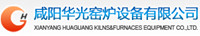Xianyang Huaguang Furnaces Equipment Co., Ltd.