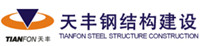 Henan Tianfon Steel Structure Construction Co., Ltd