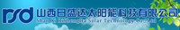 Shangxi RSD-Solar Technology CO., Ltd.