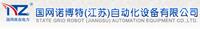 State Grid Robot (Jiangsu) Automation Equipment Co., Ltd.