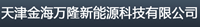 Tianjin Jinhai Wanlong New Energy Technology Co., Ltd