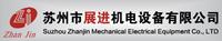 Suzhou Zhanjin Mechanical Electrical Equipment Co., Ltd
