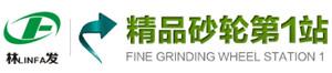 Xinzheng Linfa Abrasive Co., Ltd.