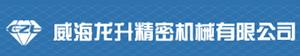 Weihai Longsheng Precision Machinery Co., Ltd.