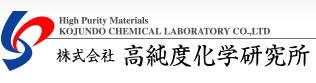 株式会社 高純度化学研究所