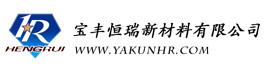 Baofeng Hengrui New Material Co., Ltd.