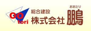 Ootori Co., Ltd.
