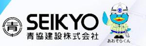 Seikyo Kensetsu Co., Ltd.