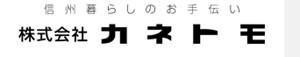 Kanetomo Co., Ltd.