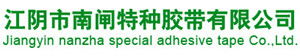 Jiangyin Nanzha Special Adhesive Tape Co., Ltd.