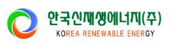 한국신재생에너지(주)
