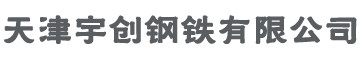 Tianjin Yuchuang Steel Co., Ltd.