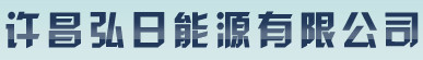 Xuchang Hongri Energy Co., Ltd.