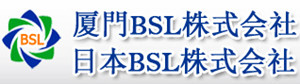 Xiamen BSL Co., Ltd.