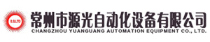 Changzhou Yuanguang Automation Equipment Co., Ltd.