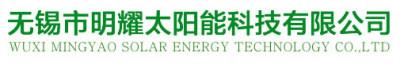 Wuxi Mingyao Solar Energy Technology Co., Ltd.