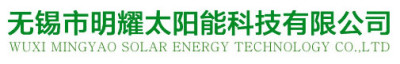Wuxi Mingyao Solar Energy Technology Co., Ltd.
