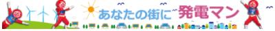 Hatsudenman Co., Ltd.