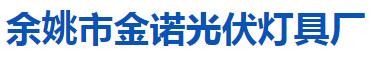 Yuyao Jinnuo Photovoltaic Factory