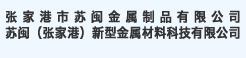 Zhangjiagang Sumin Jinshu Zhipin Co., Ltd.