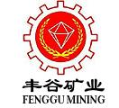 Xuzhou FengGu Mining Co., Ltd.