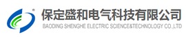 Baoding Shenghe Electric Science & Technology Co., Ltd