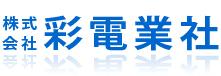 Sai Dengyosha Corporation