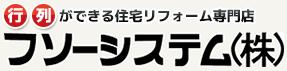 Fuso System Co., Ltd.