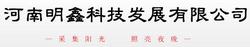 Mingxin Henan Keji Co., Ltd.