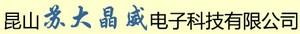 Kunshan Suda Jingwei Electronic Technology Co., Ltd.