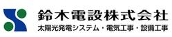 Suzuki Densetsu Co., Ltd.