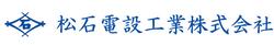松石電設工業株式会社
