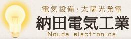Nouda Electronics