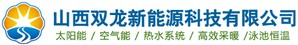 Shanxi Shuanglung New Energy Technology Co., Ltd.