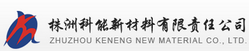 Zhuzhou Keneng New Material Co., Ltd.