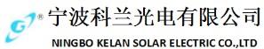Ningbo Kelan Solar Electric Co., Ltd.