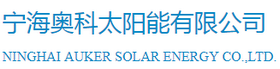 Ninghai Auker Solar Energy Co., Ltd.