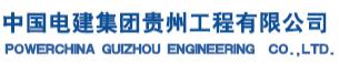 PowerChina Guizhou Engineering Co., Ltd.