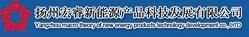 Yangzhou Macro Theory of New Energy Products Technology Development Co., Ltd.