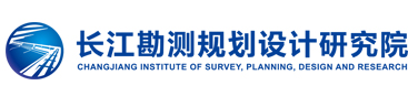 Changjiang Institute of Survey, Planning, Design and Research