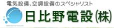 Hibino Densetsu Co., Ltd.
