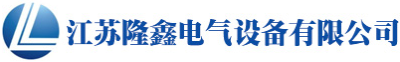 Jiangsu Longxin Electrical Equipment Co., Ltd.