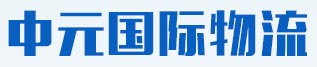 Dongguan Zhongyuan International Logistics Co., Ltd.