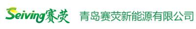 Qingdao Saiying New Energy Co., Ltd.