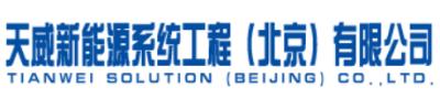 Tianwei Solution (Beijing) Co., Ltd.