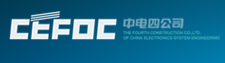 The Fourth Construction Co., Ltd. of China Electronics System Engineering