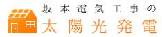 Sakamoto Electric Works Co., Ltd.