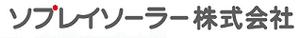 ソプレイソーラー株式会社
